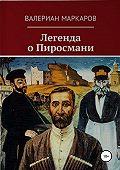 Валериан Маркаров -Легенда о Пиросмани