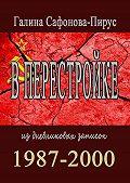 Галина Сафонова-Пирус -Вперестройке. 1987—2000
