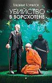 Владимир Корнилов -Убийство в Ворсхотене