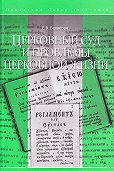 Елена Белякова - Церковный суд и проблемы церковной жизни