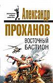 Александр Проханов -Восточный бастион