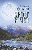 Станислав Сенькин -Крест и меч