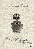 Геннадий Осипов -Неправдоподобные истории фронтового разведчика