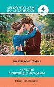 Натаниель Готорн -Лучшие любовные истории / The Best Love Stories
