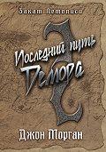 Джон Морган -Последний путь Демора. Книга Дэлиграта