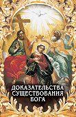 Алексей Фомин -Доказательства существования Бога