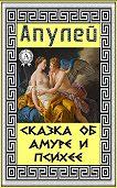 Луций Апулей -Сказка об Амуре и Психее