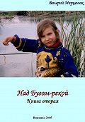 Валерий Пантелеймонович Марценюк -Над Бугом-рекой. Часть вторая