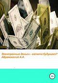 Андрей Абрамовский -Электронные деньги – валюта будущего?