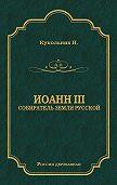 Нестор Кукольник -Иоанн III, собиратель земли Русской
