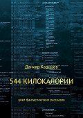 Данияр Каримов -544 килокалории. Сборник рассказов