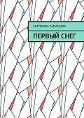 Екатерина Карытцова -Первыйснег