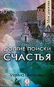 Ирина Цветкова -Долгие поиски счастья