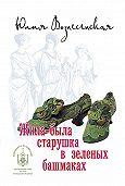 Юлия Вознесенская -Жила-была старушка в зеленых башмаках…