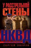 Сергей Зверев -У расстрельной стены
