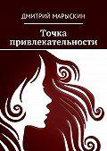 Дмитрий Марыскин -Точка привлекательности