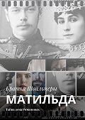 Братья Швальнеры -Матильда. Тайна дома Романовых