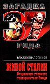 Владимир Логинов -Живой Сталин. Откровения главного телохранителя
