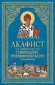 Сборник -Акафист святителю Спиридону, Тримифунтскому чудотворцу
