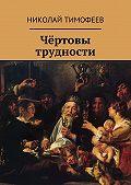 Николай Тимофеев -Чёртовы трудности. Поэмы и стихи