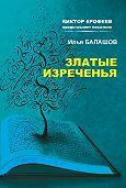 Илья Балашов -Златые изречения