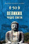 Андрей Низовский - 50 великих чудес света