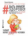 Лариса Суркова - Быть мамой здорово! Беременность и первый год жизни малыша