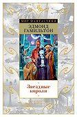 Эдмонд Гамильтон -Звездные короли (сборник)