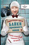 Антон Чехов -Байки приемного покоя (сборник)