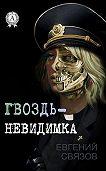 Евгений Связов -Гвоздь-невидимка