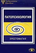 Коллектив Авторов -Патопсихология. Хрестоматия