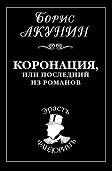 Борис Акунин -Коронация, или Последний из романов