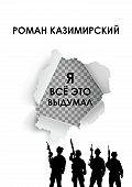Роман Казимирский -Я всё это выдумал