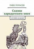 Павел Рупасов - Сказки карадагскогозмея