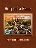 Алексей Тырышкин - Ястреб и Рысь