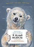 Александр Николаевич Архангельский -Я белый медведь