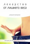 Владимир Саламатов -Лекарство от лишнего веса