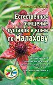 А. В. Кородецкий -Естественное очищение суставов и кожи по Малахову