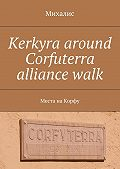 Михалис -Kerkyra around Corfuterra alliance walk. Места на Корфу