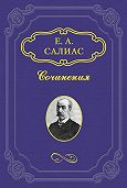 Евгений Салиас-де-Турнемир - Филозоф