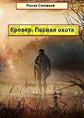 Роман Соловьев -Кровер. Первая охота