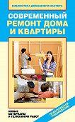 Ирина Зайцева -Современный ремонт дома и квартиры. Новые материалы и технологии работ