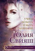 Юлия Свияш -Учись любить и быть любимой