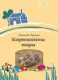 Анатолий Аргунов -Кирюшкины миры (сборник)