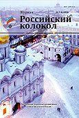 Коллектив Авторов -Российский колокол №7-8 2016
