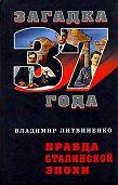 Владимир Литвиненко -Правда сталинской эпохи