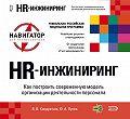 Вячеслав Владимирович Кондратьев -HR-инжиниринг