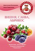 Анастасия Колпакова -Вишня, слива, абрикос