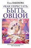 Ника Набокова -#Как перестать быть овцой. Избавление от страдашек. Шаг за шагом