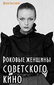 Федор Раззаков -Роковые женщины советского кино